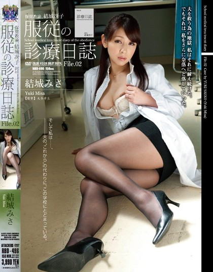 Misa Yuuki - Nurse Medical Log of Obedience, File. 02