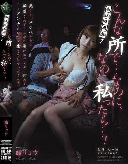 Ryo Hitomi - Groping in a Theater 7 - In a Place Like This...