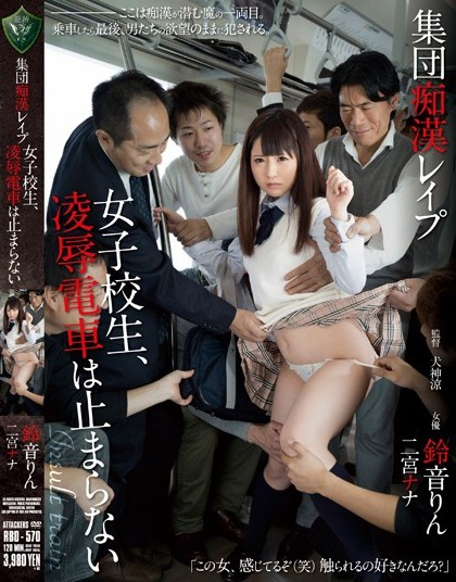 Rin Suzune - School Girl, Molester Group rape on the train that