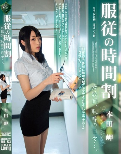 Misaki Honda - Class schedule Rape Female Teacher the obedience