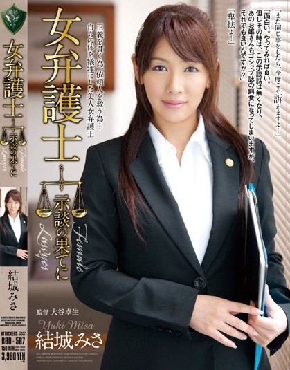 Misa Yuki - Female Attorney, Out of Court Settlement Taken