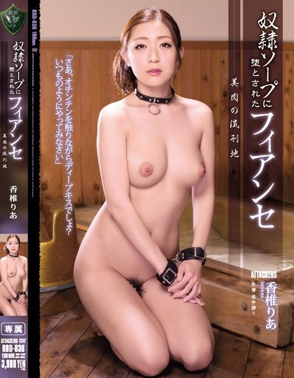 Ria Kashii - Penal Colony Ria Kashii Of Fiance Yoshiniku That Ha