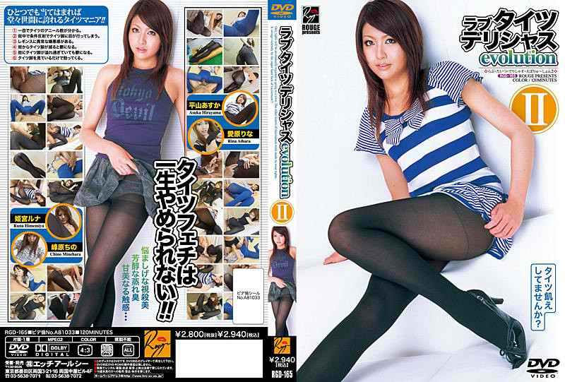 LOVE TIGHTS DELICIOUS evolution 2 - Asuka Hirayama, Rina Aihara,