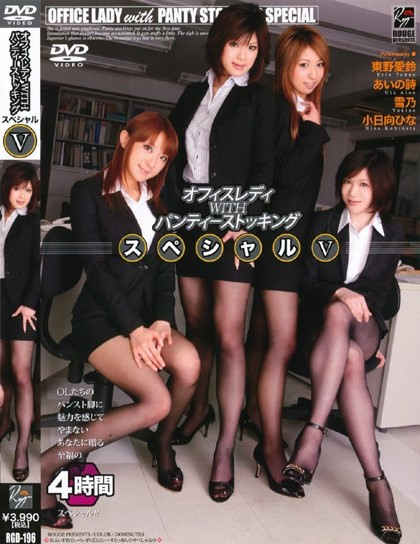 WITH 5 pantyhose office lady Special