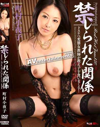 Sayoko Machimura - Red Hot Jam Vol.150 *Uncensored