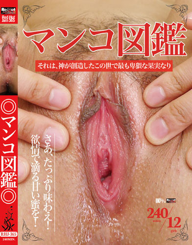 Mikuni Maisaki - Red Hot Jam Vol.365 Pussy Guide *UNCENSORED