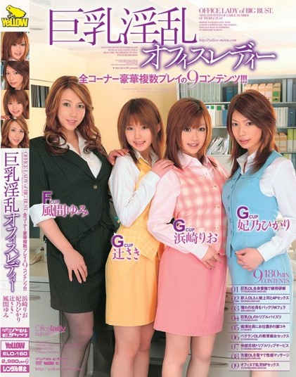 Rio Hamasaki - Office Ladies