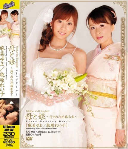 Yuma Asami Reiko Makihari- Raped Wedding Dress Mother & Daughter