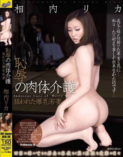 Rika Aiuchi - Indecent Care of Wetty Bride