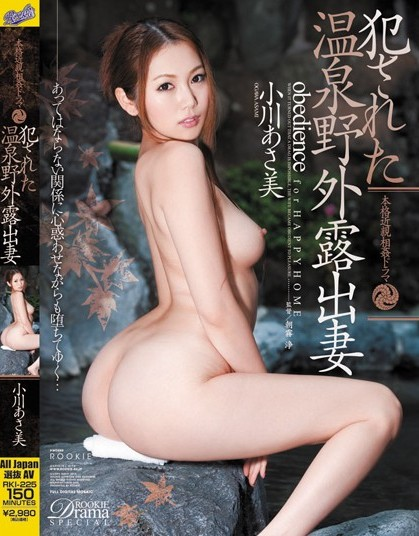 Asami Ogawa - Wife's hot spring exposure FUCK