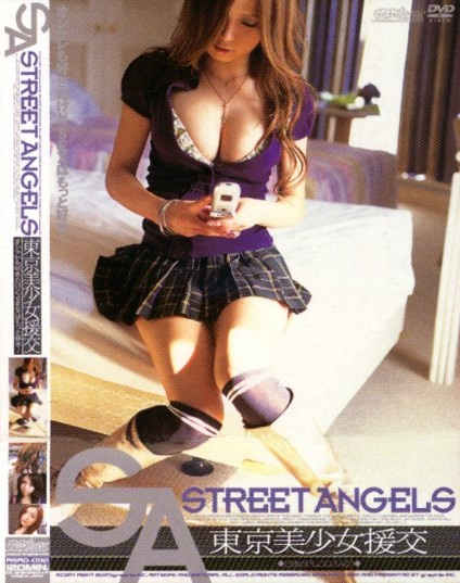 Yuka Osawa - Real Street Angel 32