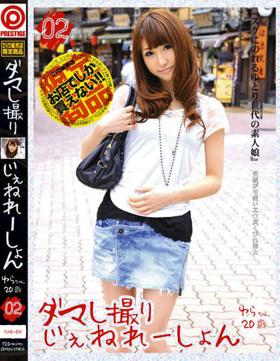 Yura - Deceptive Filming Generation -Sell Video Shop Limited Edi