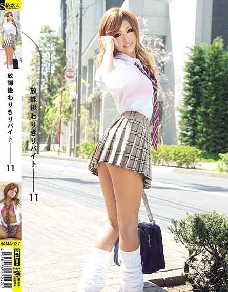 Rumika - Part-Time Job After School11