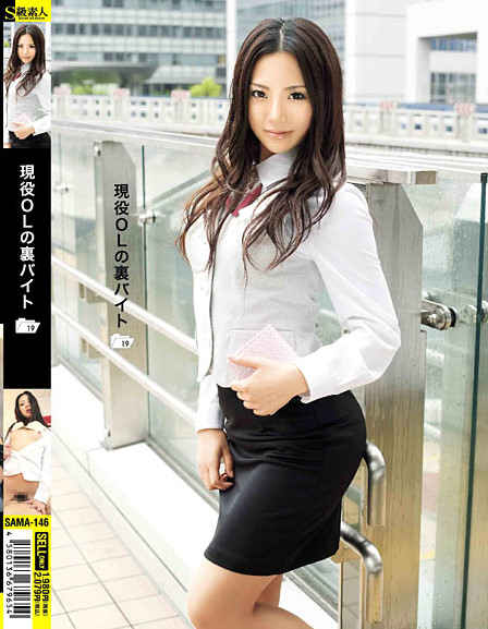 Yuuho Kitada - Actual Office Lady's Side Occupation 19