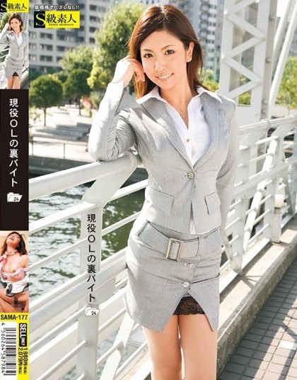 Neo Kazetani - Actual Office Lady's Side Occupation 24