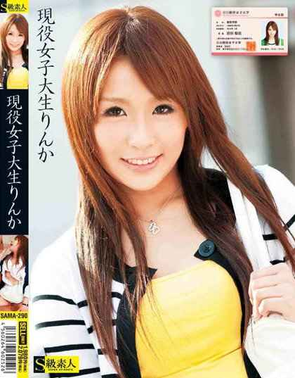 Rinka Aiuchi - Active Female College Student