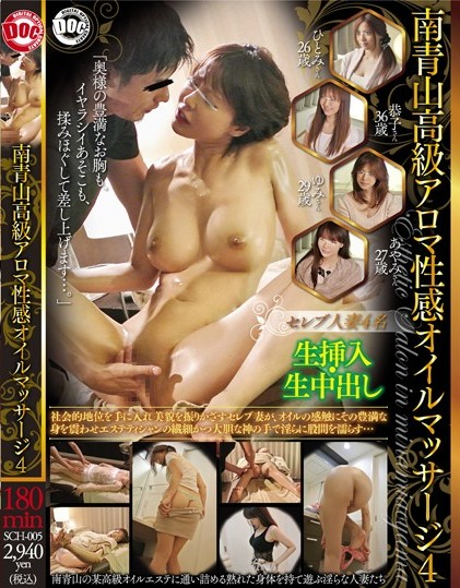 Karin Yu - High-Class Aromatherapy Sexual Oil Massage 4