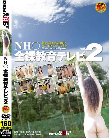 NHK Naked Informative Television Vol.2
