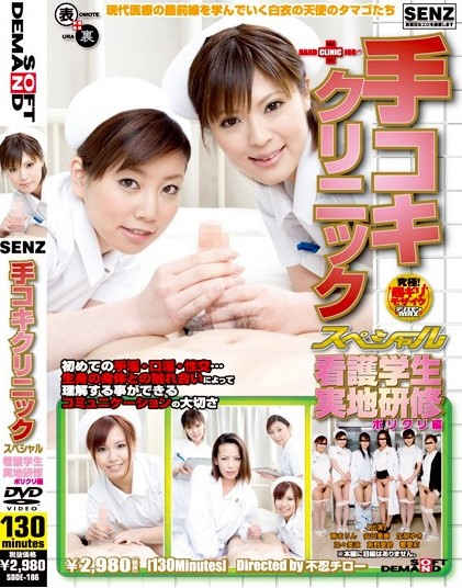 Tekoki Clinic Special - Nursing Student Hands-On Training