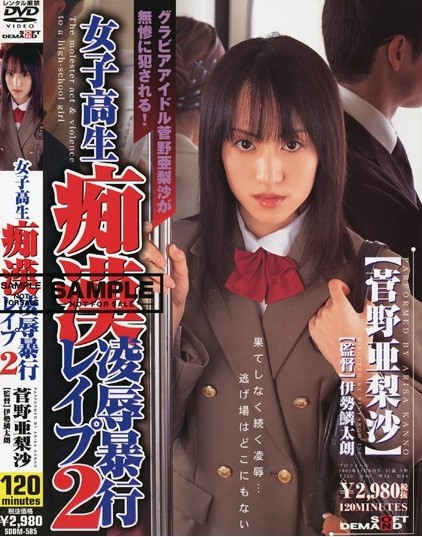 Arisa Kanno - Young Female Student Molestation Rape Insult 2