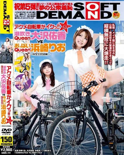 Rio Hamasaki & Yuka Osawa - Bicycle Orgasm Will Come!!