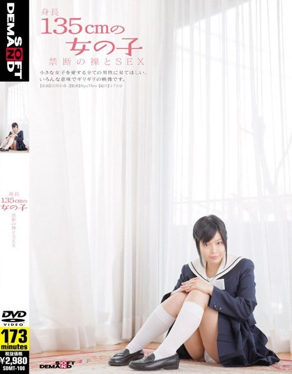 Koharu Egawa - Young Lady Who Stands 135cm - Forbidden Nudity an