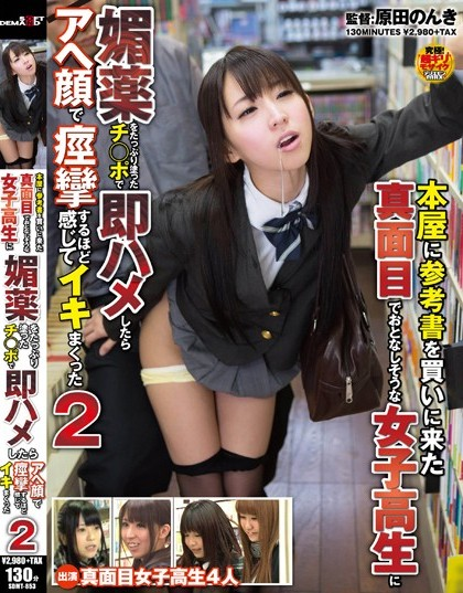 Riona Minami - I Thrust My Cock That Was Smeared With An Aphrodi