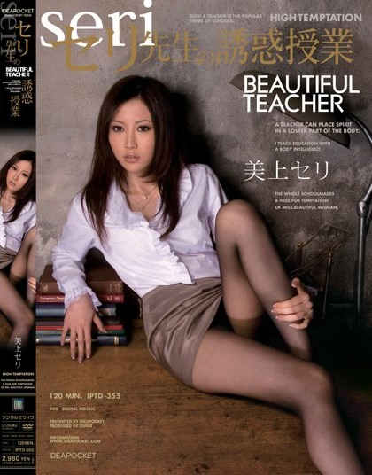 Seri Mikami - Beautiful Teacher