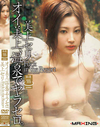 Seri Mikami - Fuck in the Resort