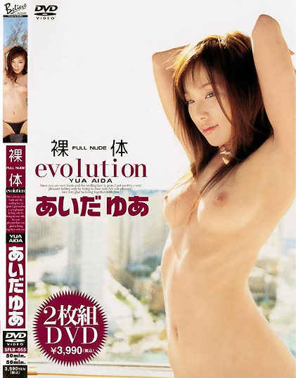 Yua Aida - Full Nude Evolution