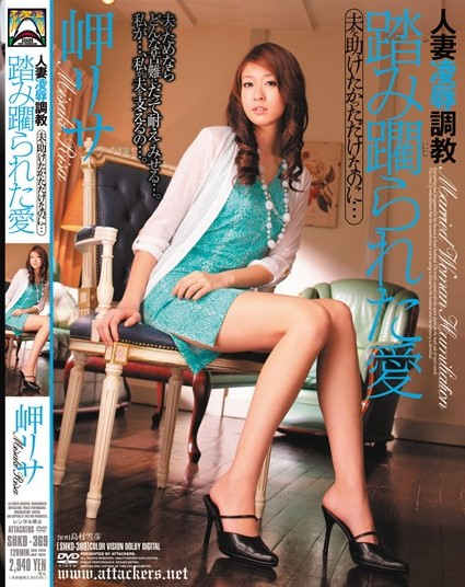 Risa Misaki - Married Woman Humiliation