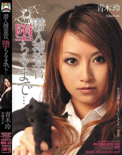 Rei Aoki - Undercover Female Investigator, To the Point of Falli