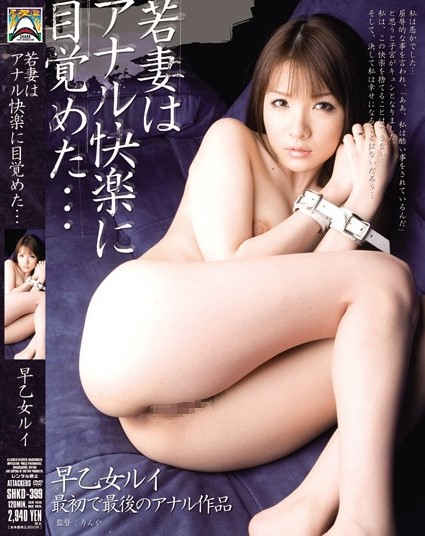 Rui Saotome - Young Wife�s Awakening Anal Pleasure