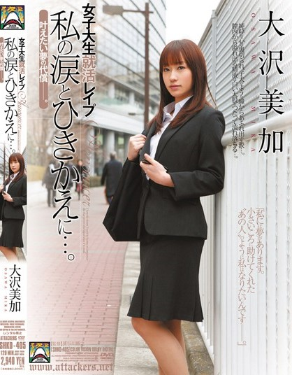 Mika Osawa - Raped Job Hunting College Girl