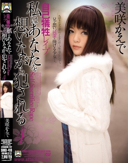 Kaede Misaki ~Self-Sacrifice Rape - I Will Think of You While