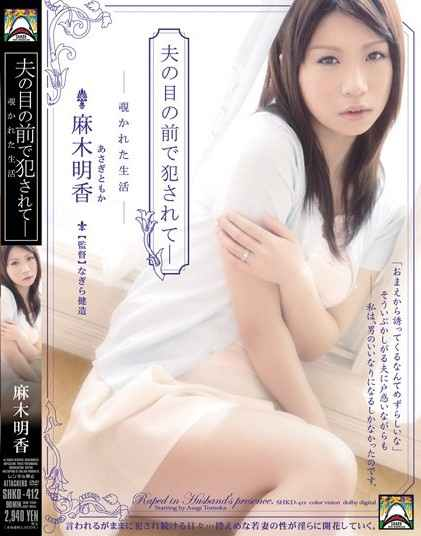 Tomoka Asagi - Raped in Husband's Presence