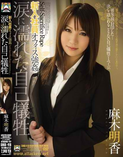 Tomoka Asagi - New Employee Office Rape - Wet With Tears Self-S