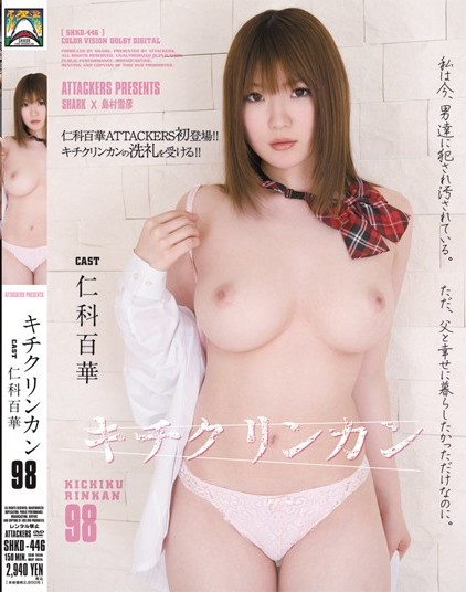Momoka Nishina - Cold-Blooded Gang Rape 98