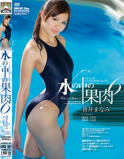 Manami Aoi - Swimming Instructor Rape - Flesh to Feast On in the
