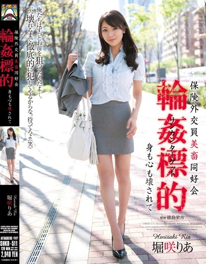 Ria Horisaki - Admirers of a Beautiful Saleslady, She's a Target