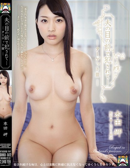 Misaki Honda - Violated Right in Front of the Husband - Target 3