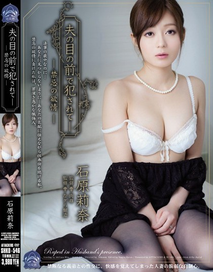 Rina Ishihara - Violated Right in Front of the Husband
