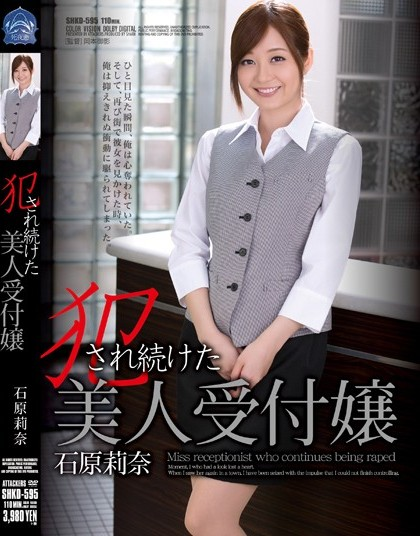 Rina Ishihara - Beautiful Receptionist Continued to Get Raped