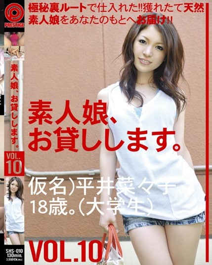 Nanami Hirai - Amateur Young Lady Will Be Lent Vol.10