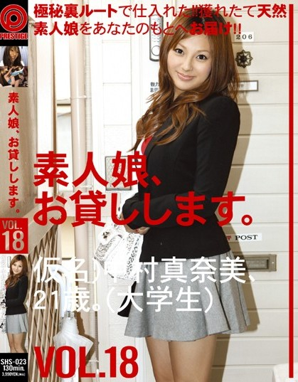 Anna Asakawa - Amateur Young Lady Will Be Lent Vol.18