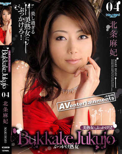 Maki Hojo - Bukkake Jukujo Vol.3 *Uncensored