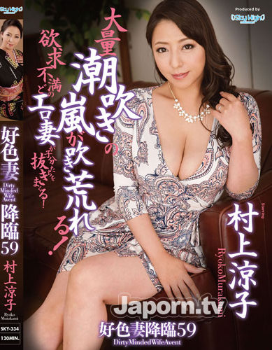 Ryoko Murakami - Dirty Minded Wife Advent Vol.59 *UNCENSORED