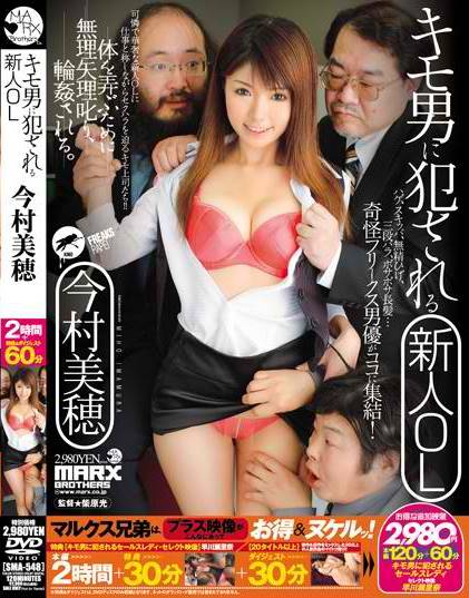 Miho Imamura - Office Lady Violated By Grotesque Men