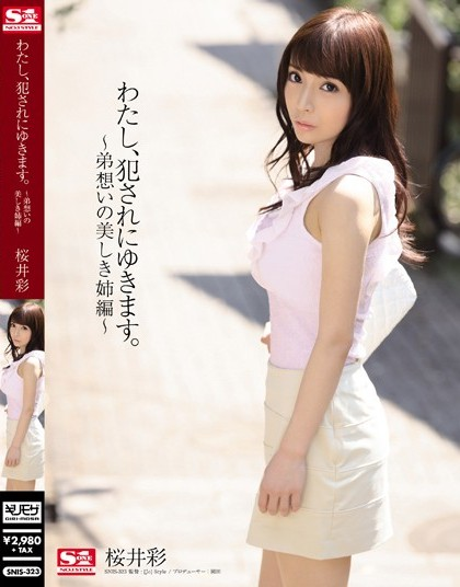 Aya Sakurai - I'm On My Way to Let Myself Be violated