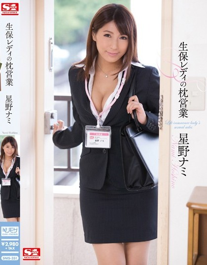 Nami Hoshino - Insurance Lady's Sexual Sales- Were She Does Her